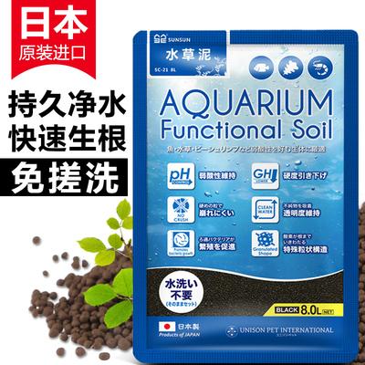 日本原装进口水草泥森森鱼缸水草泥草缸造景底砂基肥 比陶粒好