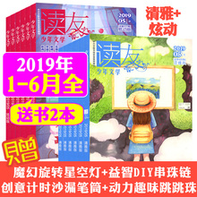 Send 2 volumes of 14 volumes of toy reader's juvenile literature from January to March/4/5/June 2019. The elegant/dazzling edition will be changed into the junior middle school students'children's literary school in grade 34,556 from January to June 2019.