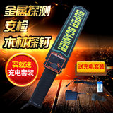 School examination room security inspection, hand-held metal detector, portable rechargeable security inspection school