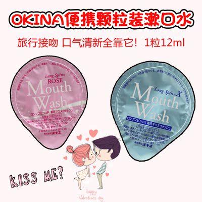 日本进口约会旅行便携 日本OKINA便携颗粒装漱口水 玫瑰/薄荷味