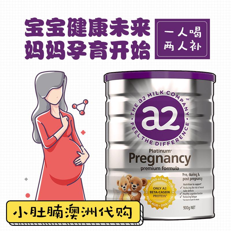 小肚腩澳洲代购  a2 孕产妇奶粉 适合备孕期 孕期 哺乳期 900g