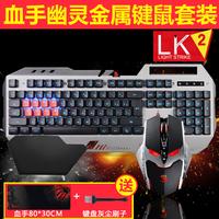 双飞燕血手幽灵B2418光轴机械键盘鼠标有线游戏血手网咖键鼠套装