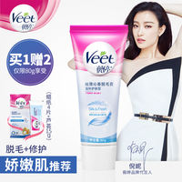 Veet / 薇婷 Hair removal Cream Legs Non-pubic hair Private parts Go cream Hair Men Ms. Whole body Students are not permanent