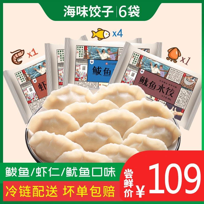 【6盒】泰祥速冻鲅鱼/鱿鱼/虾仁多种口味海鲜儿童水饺360g/袋