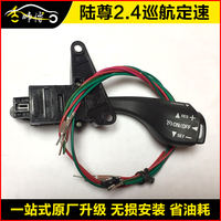 Buick auto parts GL8 cruise fixed speed switch 2.4 Lu Zun special installation fuel-efficient commercial vehicle original modification