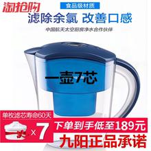 九阳净水壶家用过滤水壶净水器厨房自来水非直饮过滤器便携净水杯