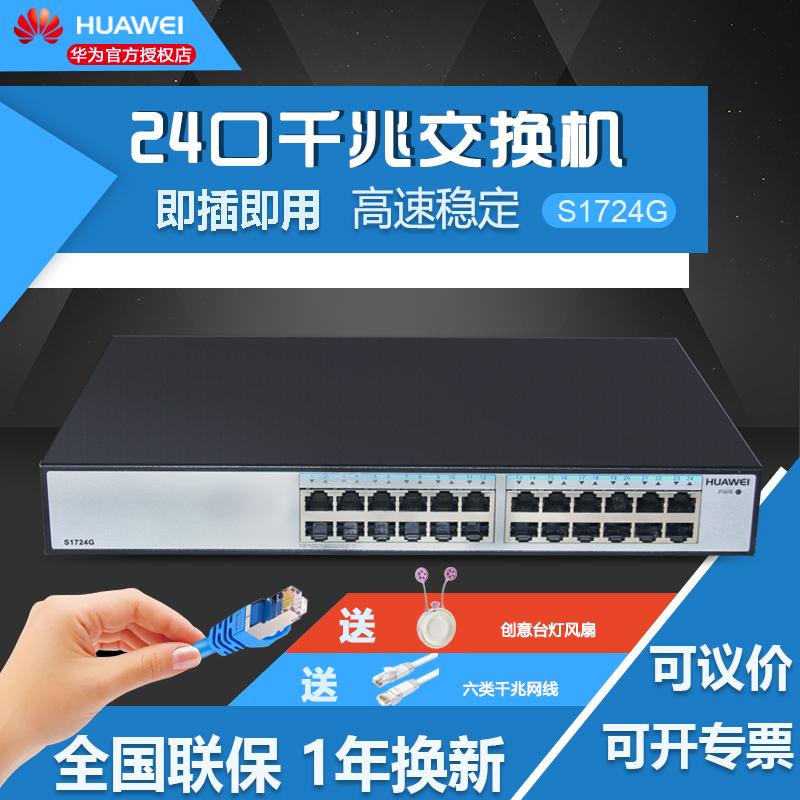 【1年换新代修】华为24口全千兆交换机S1724G-AC 以太网络企业级交换器分流器网线分线器