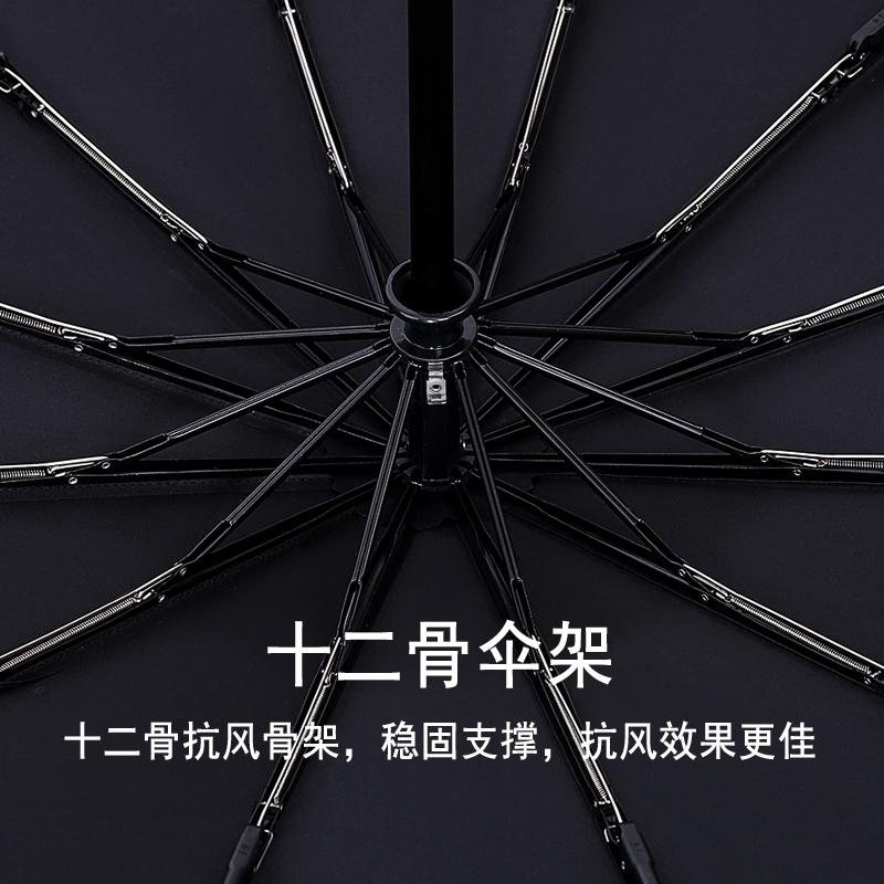 12骨全自动雨伞折叠男女大号双人学生简约加固防抗风晴雨两用定制