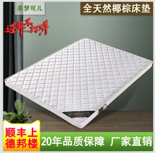 Mattress Palm Mattress 1.8m Children Coconut Palm Double 1.5m Palm Hard Simmons Latex Economic Custom Folding