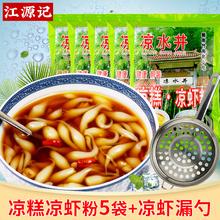 四川宜宾特产夏季小吃 凉水井凉糕凉虾粉5袋+凉虾专用漏勺漏瓢1个