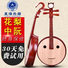 星海乐器8512专业花梨木中阮中阮民族乐器初学演奏用琴