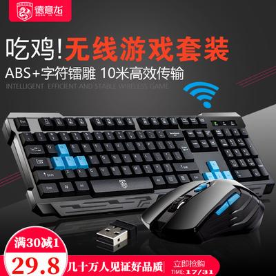 【平民价29.8元起】德意龙黑暗骑士无线键盘鼠标套装笔记本台式电脑键鼠家用办公游戏