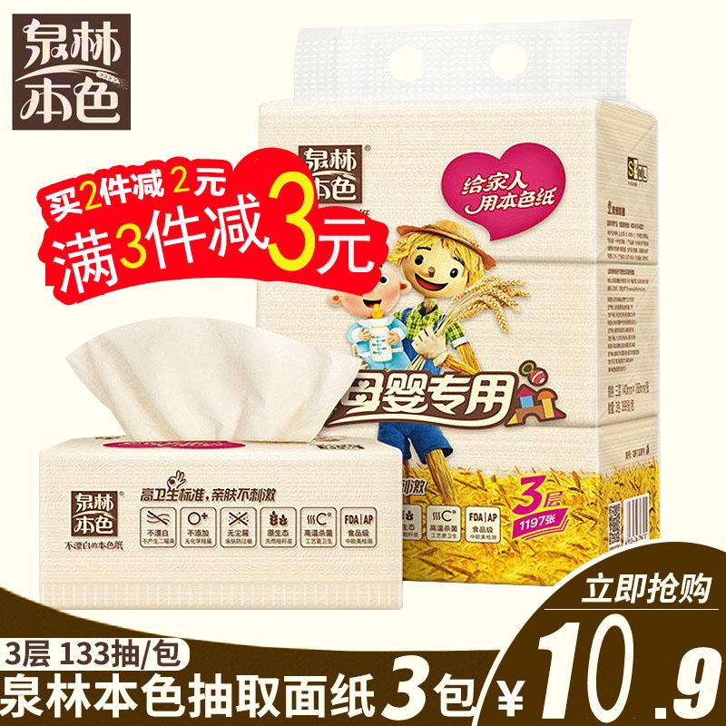 泉林本色抽纸面巾纸餐巾纸母婴专用家用装3层3包1提