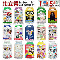Fuji Polaroid photo paper mini3 inch film vertical photo paper mini white cartoon lace film paper