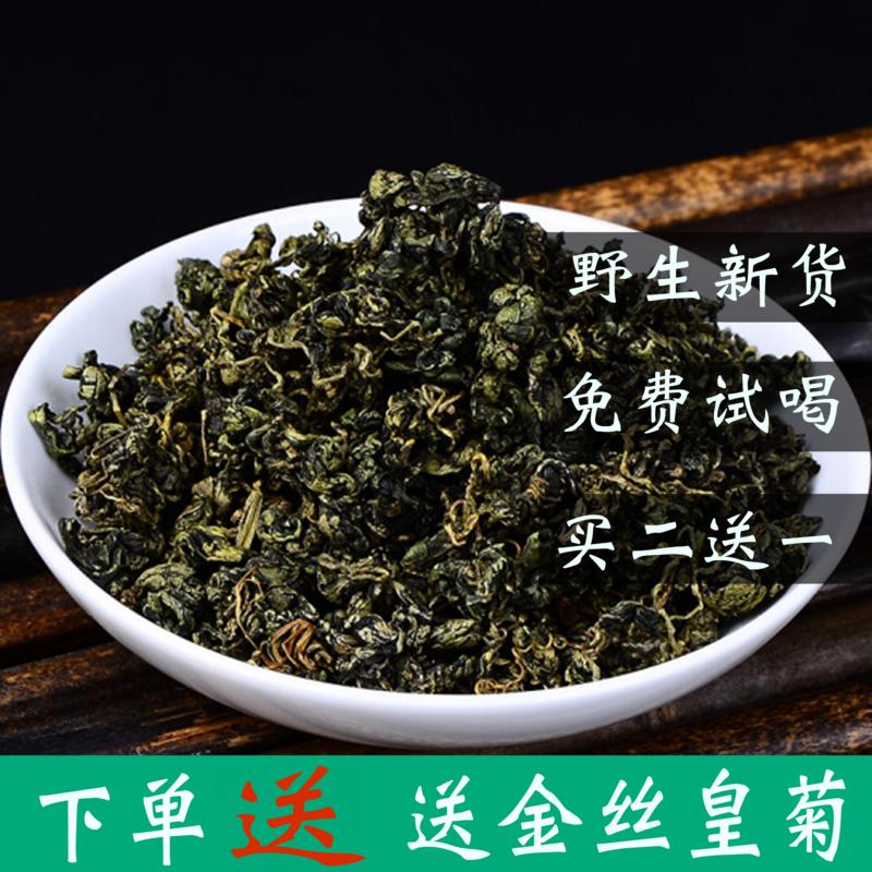 陕西平利绞股蓝茶 野生包邮 特级正品 新茶叶胶股蓝100g非500g