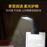 Kindle e-book reading light night reading lamp book reading light can charge the external flat-panel portable homelight hall night night eye protection clamped on the book light small electric paper book