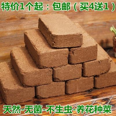 特价无菌椰砖营养土种花种菜土壤种植土花土花泥椰糠土