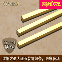 纯铜方型铜条 大理石装饰镶嵌铜条压边条 铜方条  3.4.5.6.10mm