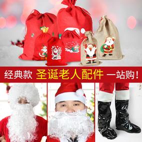 圣诞节装饰品胡须圣诞老人鞋子胡子大口袋礼包礼物袋麻布袋子假发
