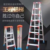 铝梯人字梯家用折叠梯铝合金梯子加厚多功能梯双侧楼梯便携工程梯