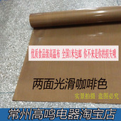 进口高温油布烘焙封口机制袋机专用特富氟龙高温布1米宽咖啡色