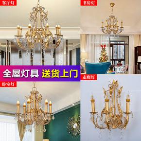 美式简约水晶吊灯成套灯具 欧式客厅卧室后现代餐厅全屋灯具套餐