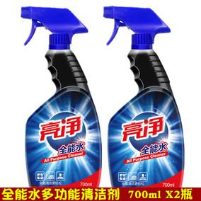 亮净全能水700ml*2瓶多功能清洁剂多用途清洗剂家庭通用去污剂