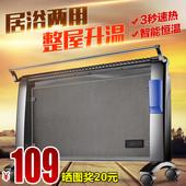 电热膜取暖器家用节能暖风机居浴防水碳晶电暖器静音速热电暖气片
