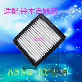 适配铃木07-16款吉姆尼1.3空气滤芯发动机滤清器空滤格过滤器保养