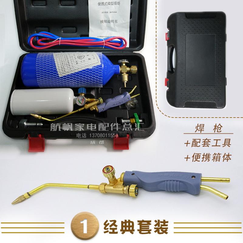 空调冰箱焊具制冷工具便携式焊抢配件维修套装小型箱氧气铜管焊接