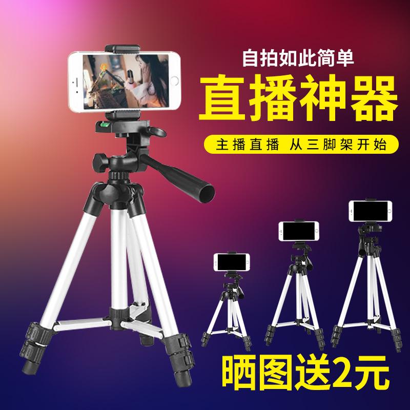 手机直播支架苹果三角架抖音相机视频录像自拍户外桌面主播三脚架