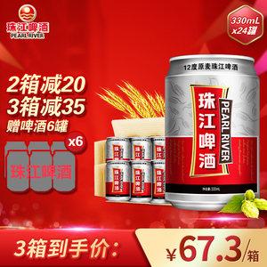 珠江啤酒12度原麦330mL*24罐装老珠江啤酒整箱买一箱送包邮促销