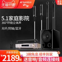 家用 电视客厅家用3d环绕组合音箱 组合 山水 重低音蓝牙 5.1家庭影院音响套装 电视k歌音响套装 Sansui
