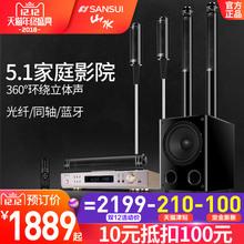 Sansui/山水F75.1家庭影院音响套装电视客厅家用3d环绕组合音箱电视k歌音响套装家用组合重低音蓝牙