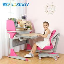 爱学习儿童学习书桌椅套装儿童书桌可升降 小学生课桌椅家用S100