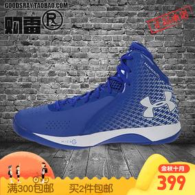 Under Armour 安德玛 男款篮球鞋 MICRO G 软底 1246940虎扑鉴定
