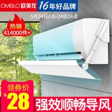欧美龙空调挡风板防直吹罩遮风出风口档板空调盾导风板月子挡冷气