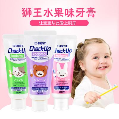 日本原装LION狮王婴儿宝宝儿童可吞水果牙膏防蛀含氟三支组合各一