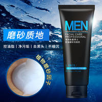 Scrub facial cleanser men's oil control moisturizing deep cleansing exfoliating dead skin men's cleanser wash milk