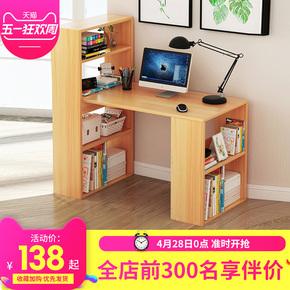 欧意朗电脑台式桌书柜一体办公桌家用组装书桌书架组合简易桌子