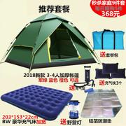 帐篷全自动户外3-4人加厚2双人家庭野外露营防雨情侣野营用品