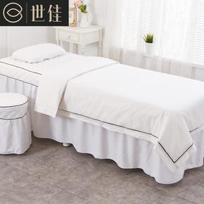 世佳世佳美容院按摩床罩批发价包邮推拿理疗四件套欧式简约纯全棉