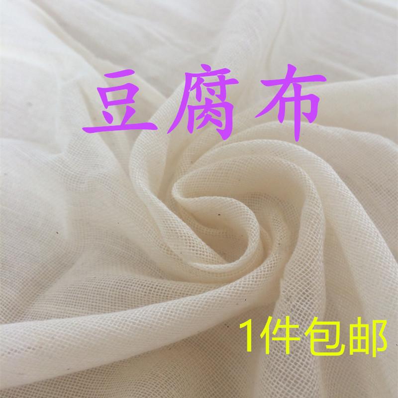 豆腐布 纯棉纱布  蒸笼布白纱布 过滤豆浆果汁 1米包邮 diy布