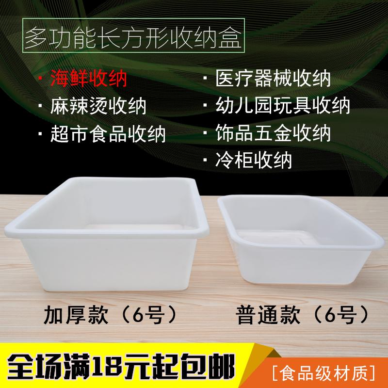 加厚塑料盒子长方形冰冻柜超市食品麻辣烫冰盘展示大号收纳筐小