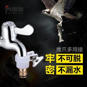 奥瑞驰水龙头接口转换接头洗衣机快速连接洗车水枪水管软管配件