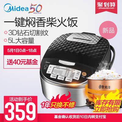 Midea/美的 MB-FB50EASY101电饭煲5L预约柴火饭多功能饭锅4-6人品牌排行榜