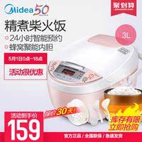 美的Midea電飯鍋