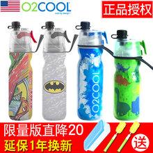 进口o2cool喷雾运动水杯塑料便携防漏小学生儿童户外水壶夏季男女