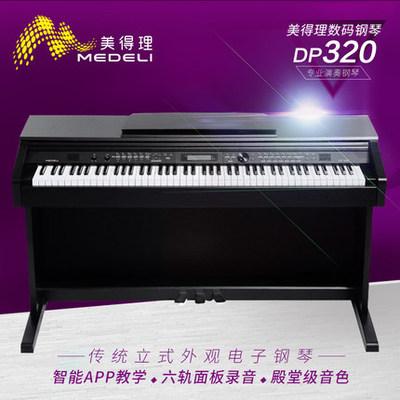 美得理电钢琴88键重锤手感DP320 专业培训教学入门级立式电子钢琴品牌官网