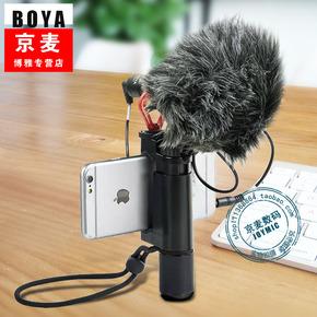 BOYA 博雅BY-MM1手机直播摄像机单反采访麦克风录音通用电容话筒